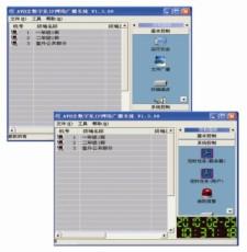 IP网络广播控制软件 AVH DB-V1.2/V1.18F