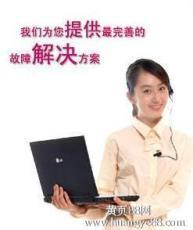 伊萊克斯 北京伊萊克斯客服電話 電器售后