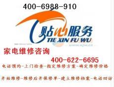 巧太太 北京巧太太燃氣灶售后服務中心