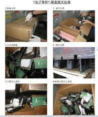 工厂次品报废销毁 不良品销毁处理服务