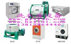 水洗房设备 布草洗涤设备 洗衣厂设备