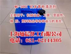 機床黃袍清洗劑MC-3001 零部件清洗劑