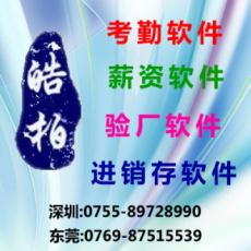 深圳考勤系统 东莞考勤薪资软件 皓柏软件