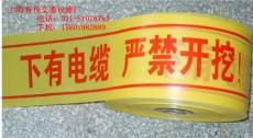 地下标记电缆警示带%电缆警示带价格配置