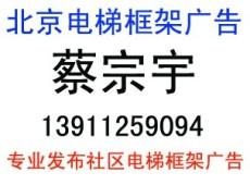 北京電梯框架海報廣告發布價格