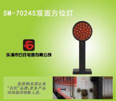 石氏品牌信号指示灯 LED双面警示灯
