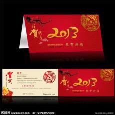 新年賀卡印刷佛山電子賀卡
