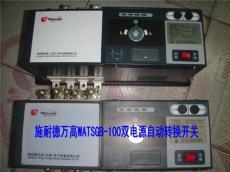 WATSGB-100双电源自动转换开关