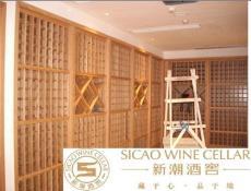 北京新潮酒窖 北京酒窖图片 北京酒窖设计