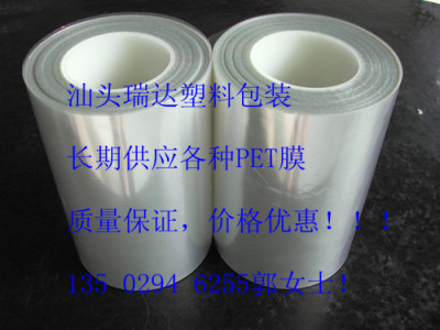 柯式印刷胶片 pet柯式印刷材料