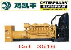卡特發電機 CAT3516B 2000KW卡特發電機組
