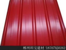彩铝瓦生产 郴州彩铝瓦生产 永州均可供应