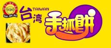 台湾手抓饼大学生创业台湾特色小吃