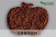 山东大旗陶瓷颜料厂家锆铁红 高温玻璃颜料
