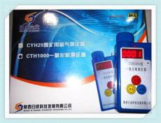 CTH1000一氧化碳检测报警仪