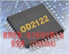 OD2122 OD2101接口芯片 現貨供應
