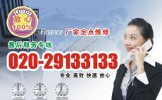 创尔特 广州创尔特煤气灶维修 统一报修