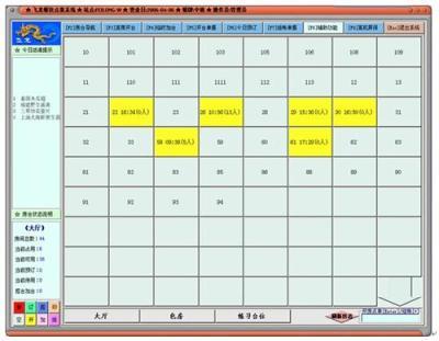 长沙飞龙餐饮软件 长沙百城餐饮管理系统