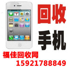 上海iphone4回收价格iphone4手机上门回收