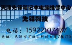 天津东芝笔记本售后维修 TOHSIBA售后