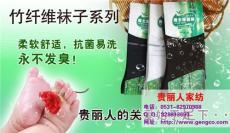 竹纖維秋冬女襪