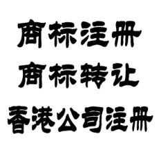 青島李滄區商標注冊代理公司