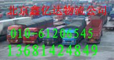 北京跑遼寧西豐返程貨車 回程配貨車