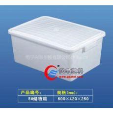 南宁兴丰塑料储物箱