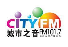 湖南长沙FM101.7城市之音电台广告