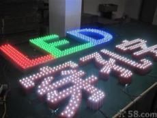 四川LED穿孔字专业制作