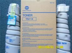 柯尼卡美能达复印机TN114原装碳粉