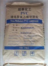高檔PVC顆粒- PVC/PS 合金料系列