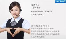 沈陽鐵嶺大慶錦州恒溫恒濕試驗箱
