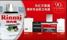 青島林內熱水器代理服務商