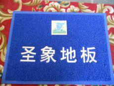 供應PVC印企業LOGO形象宣傳地墊