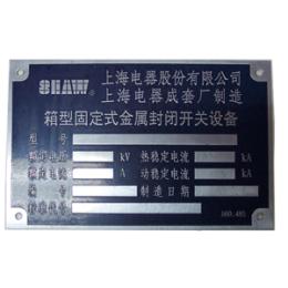 深圳市電子銘牌/標牌