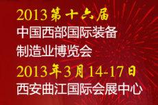 2013第十六屆中國西部國際裝備制造業博覽會